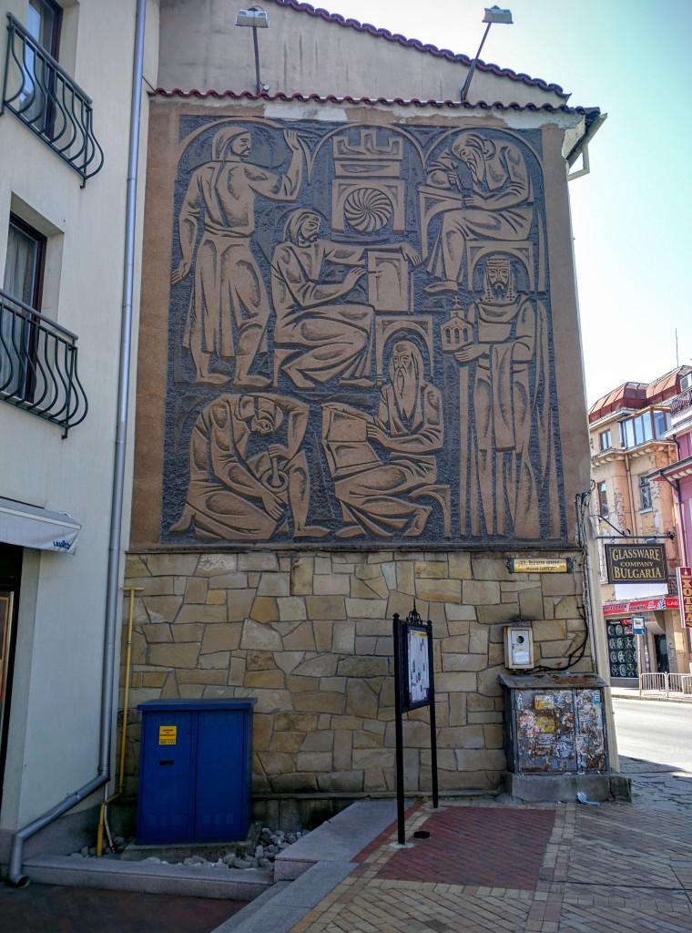 Modernist mural in Veliko Tarnovo